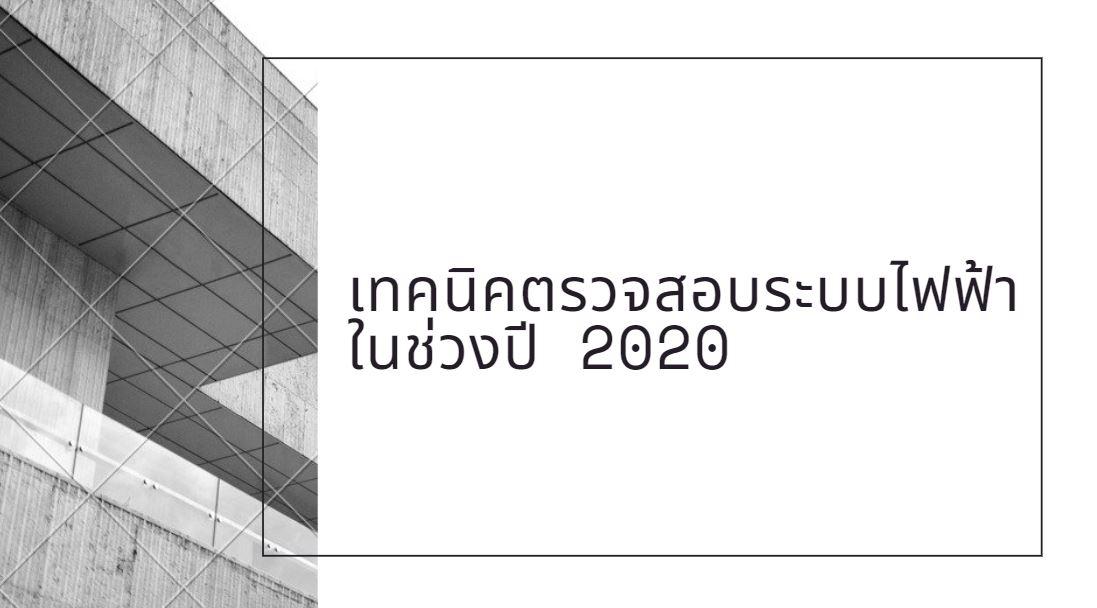 เทคนิคตรวจสอบระบบไฟฟ้าในช่วงปี 2020