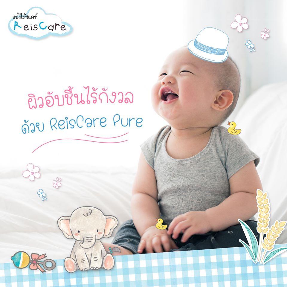 ปกป้องผิวลูกจากความอับชื้นด้วยแป้งเด็ก ReisCare Pure