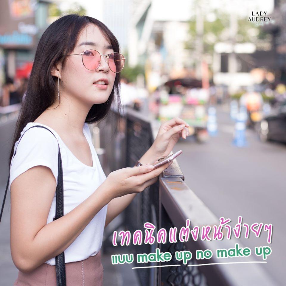 เทคนิคแต่งหน้าง่าย ๆ แบบ Makeup no Makeup