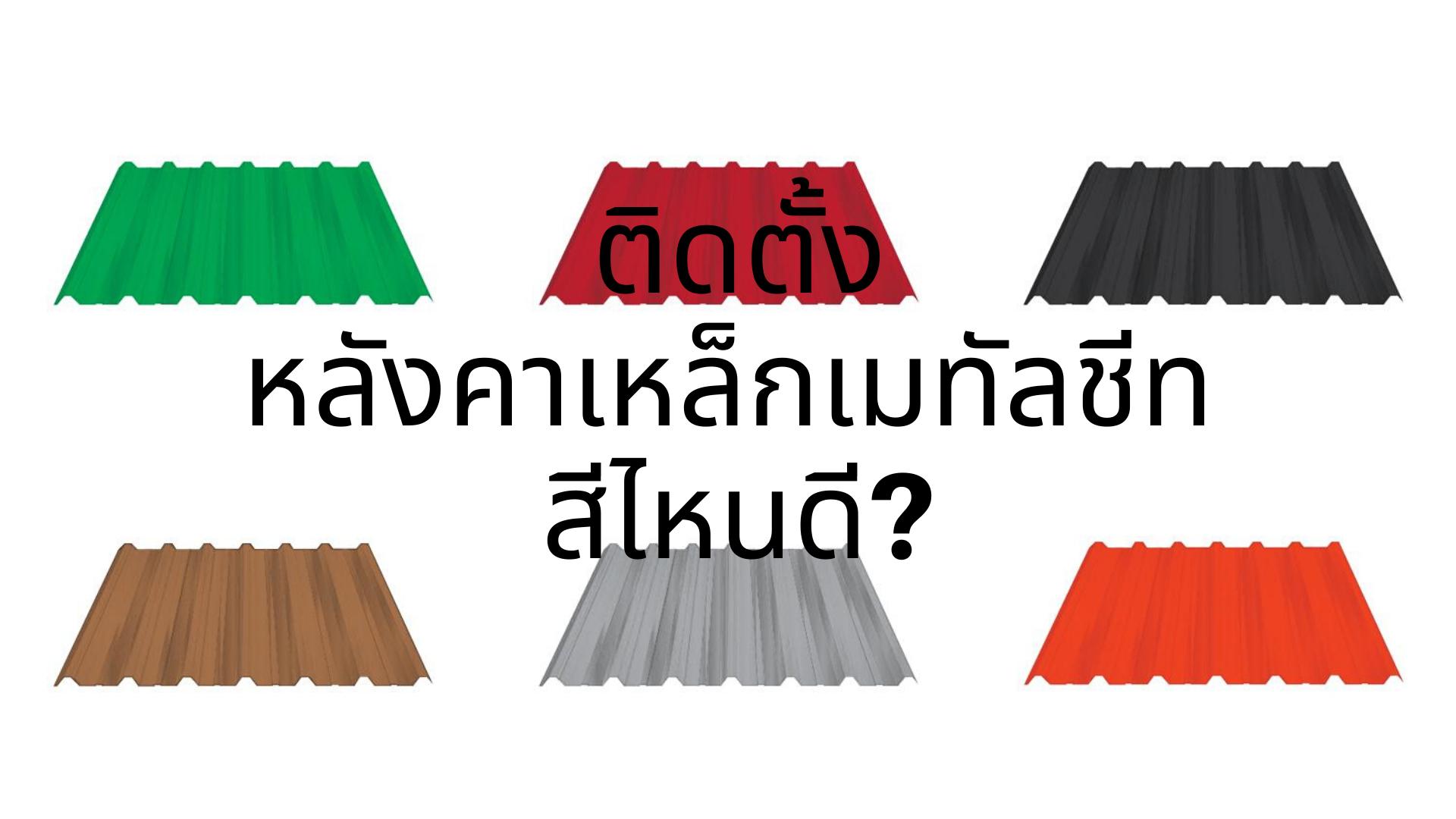 เพราะนอกจากสีของหลังคาจะทำให้บ้านดูดีขึ้นมาได้แล้วนั้น สีของหลังคายังสามารถช่วยป้องกันความร้อนได้ดีในระดับนึง