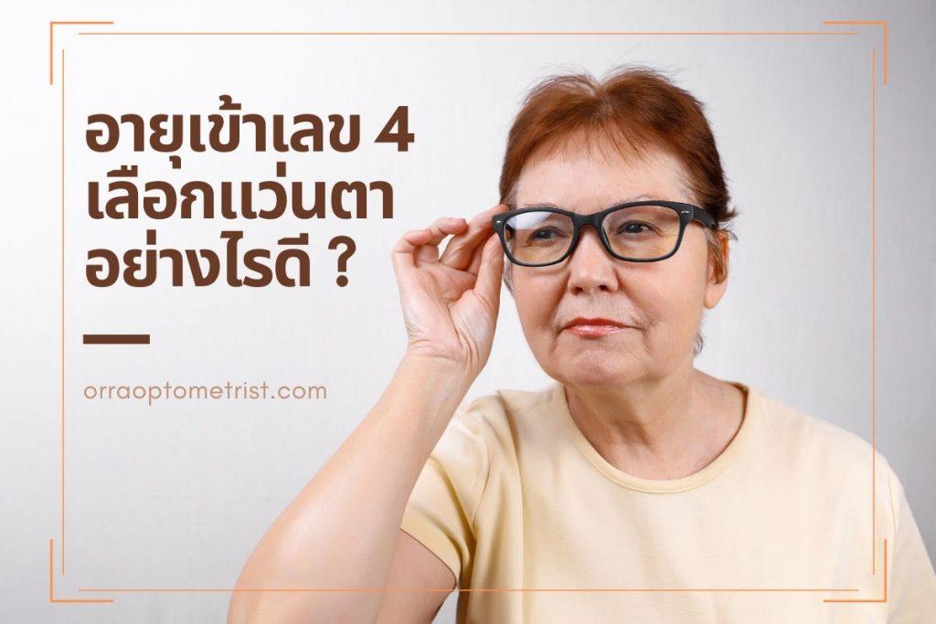 อายุเข้าเลข 4 เลือกแว่นตาอย่างไรดี