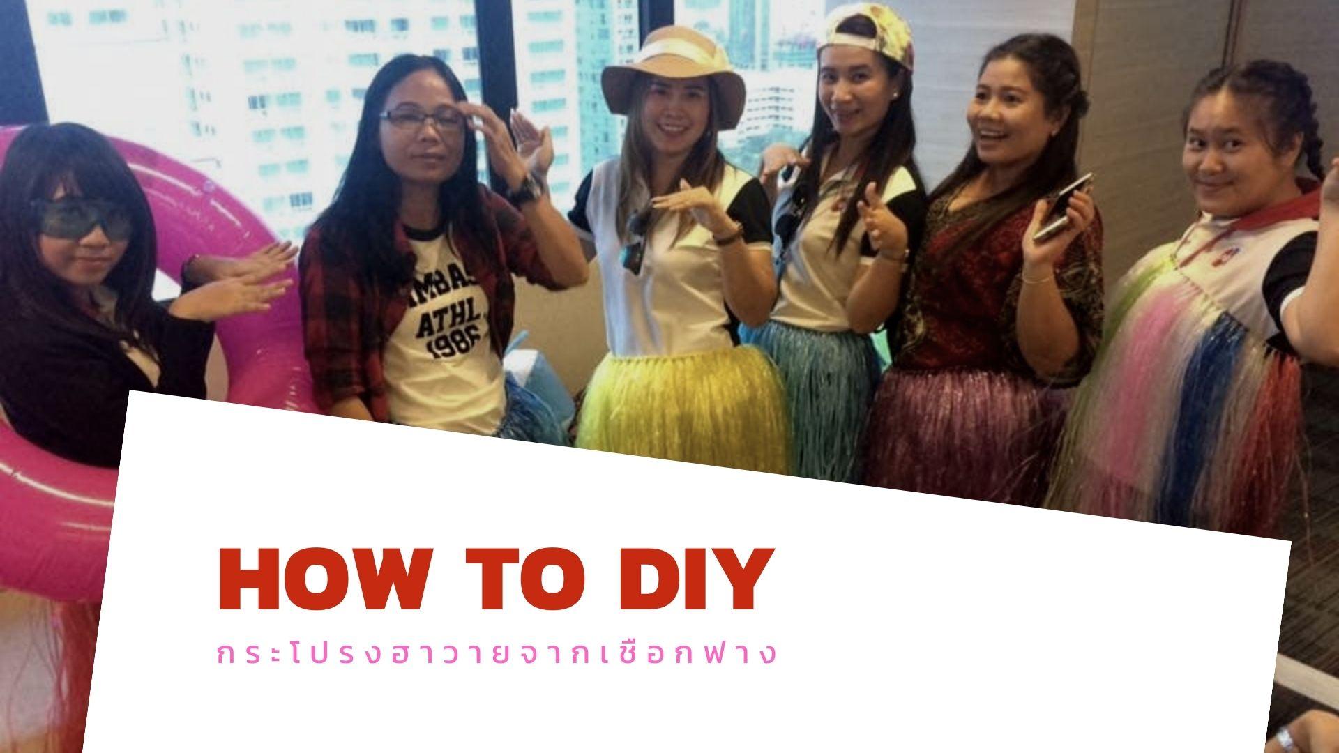 How to DIY กระโปรงฮาวายจากเชือกฟาง