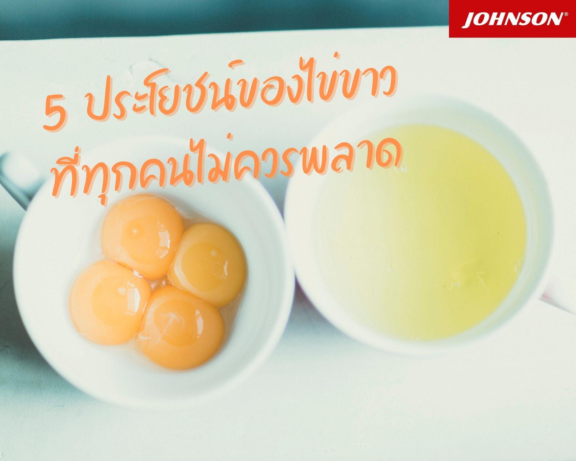 5 ประโยชน์ของไข่ขาวที่ทุกคนไม่ควรพลาด