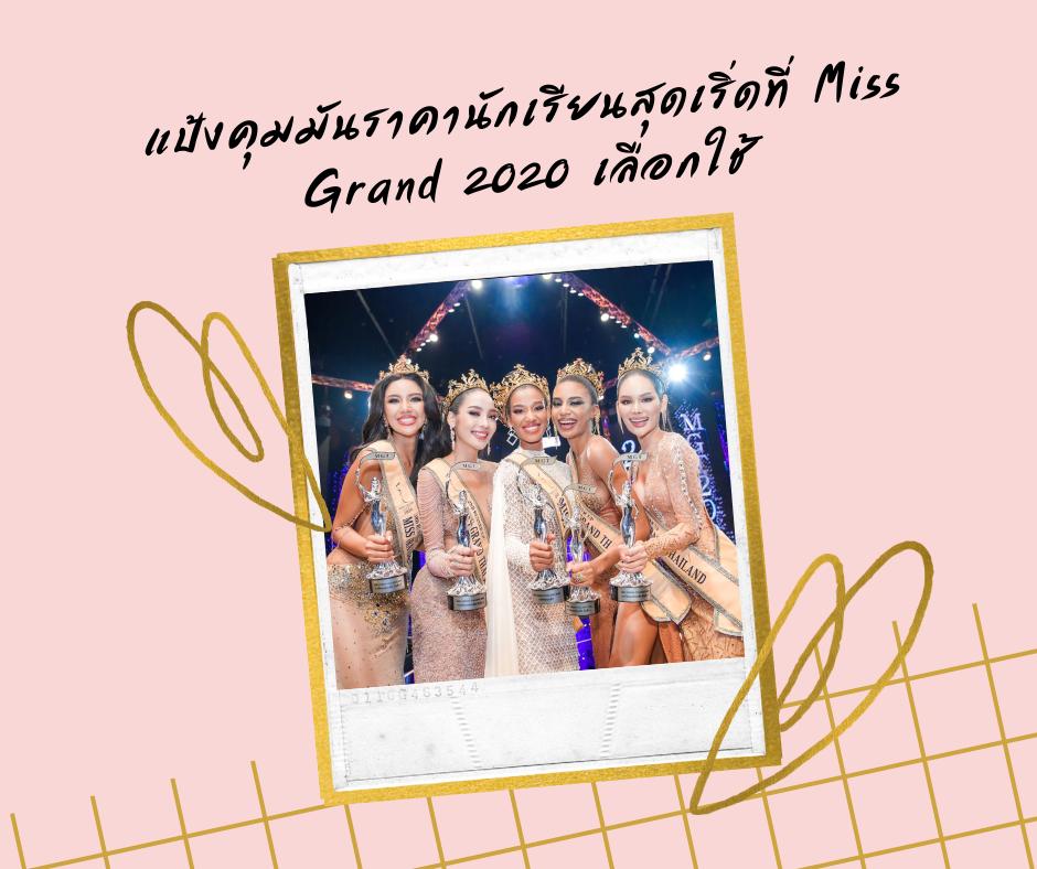 แป้งคุมมันราคานักเรียนสุดเริ่ดที่ Miss Grand 2020 เลือกใช้