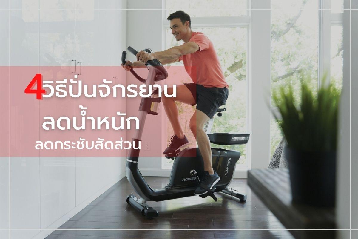 วิธีปั่นจักรยานลดน้ำหนัก