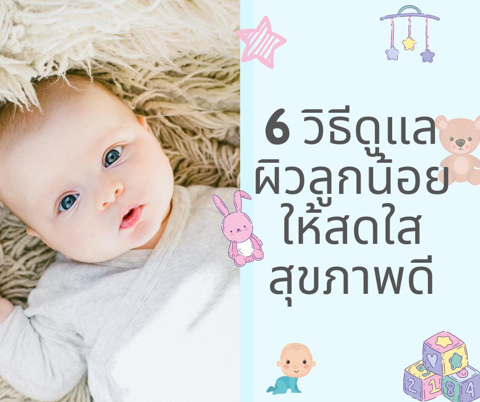 6 วิธีดูแลผิวลูกน้อยให้สดใสสุขภาพดี