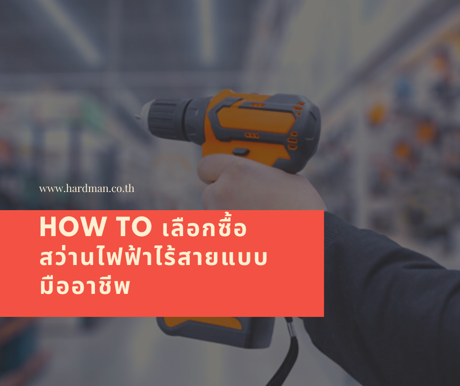 How to เลือกซื้อสว่านไฟฟ้าไร้สายแบบมืออาชีพ