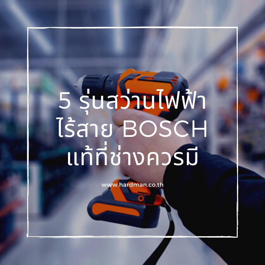 5 รุ่นสว่านไฟฟ้าไร้สาย Bosch แท้ที่ช่างควรมี