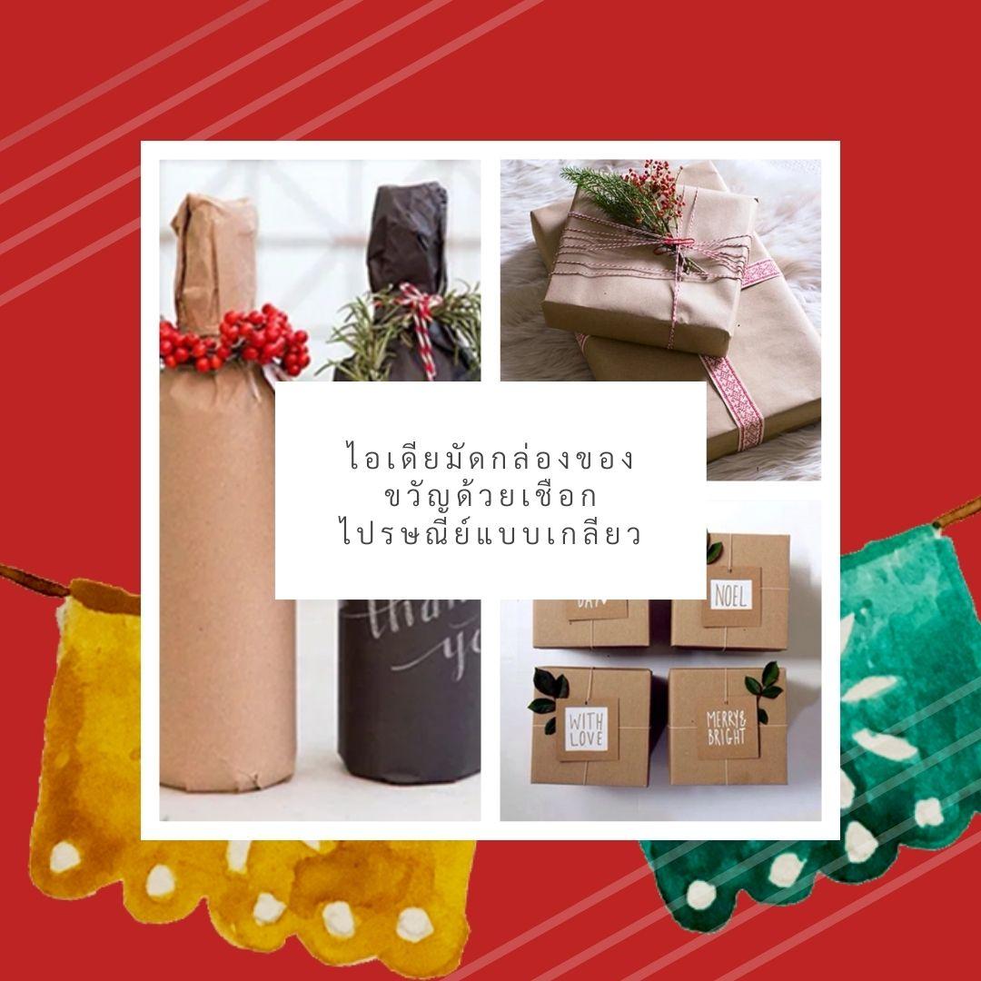 ไอเดียมัดกล่องของขวัญด้วยเชือกไปรษณีย์แบบเกลียว คนรับเป็นปลื้ม ไอเดียห่อของขวัญด้วยเชือกไปรษณีย์แบบเกลียว สำหรับใครที่สนใจห่อของขวัญแบบวินเทจ