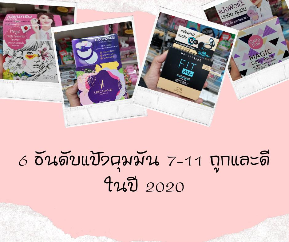 6 อันดับแป้งคุมมัน 7-11 ถูกและดีในปี 2020