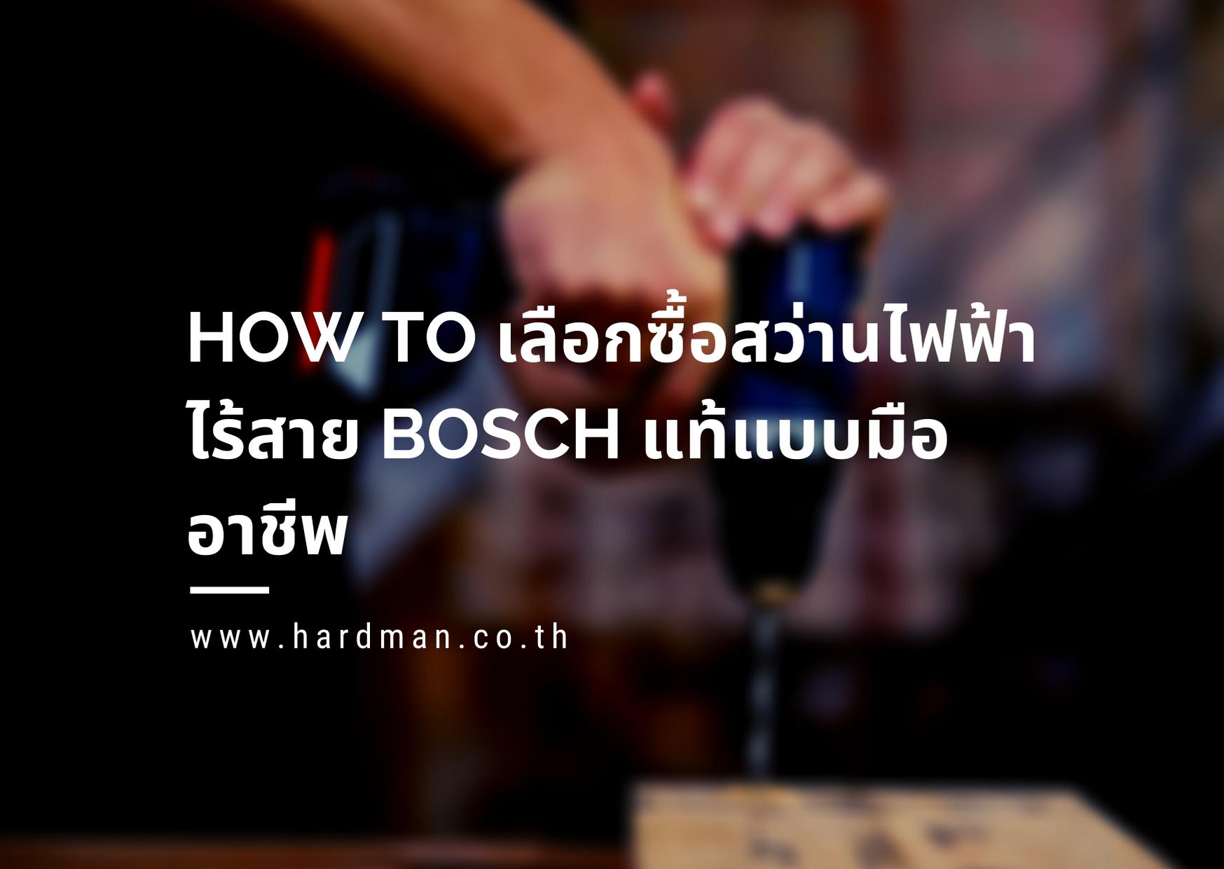 How to เลือกซื้อสว่านไฟฟ้าไร้สาย Bosch แท้แบบมืออาชีพ
