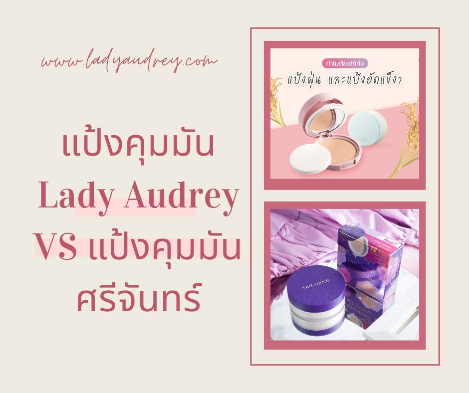 แป้งคุมมัน Lady Audrey VS แป้งคุมมัน ศรีจันทร์