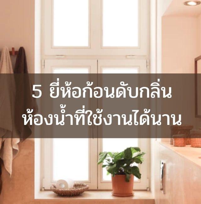 5 ยี่ห้อก้อนดับกลิ่นห้องน้ำที่ใช้งานได้นาน ดับกล่ินห้องน้ำ ดับกลิ่นเหม็น