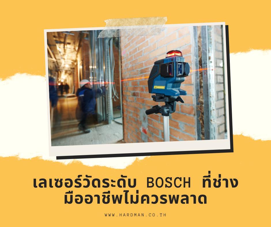 เลเซอร์วัดระดับ Bosch ที่ช่างมืออาชีพไม่ควรพลาด