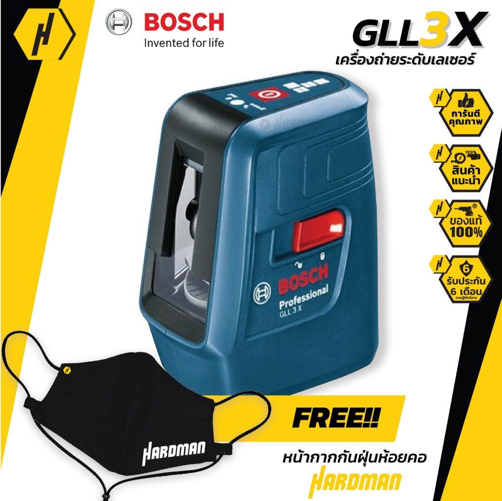 เลเซอร์วัดระดับ Bosch รุ่น Bosch GLL 3-15 X