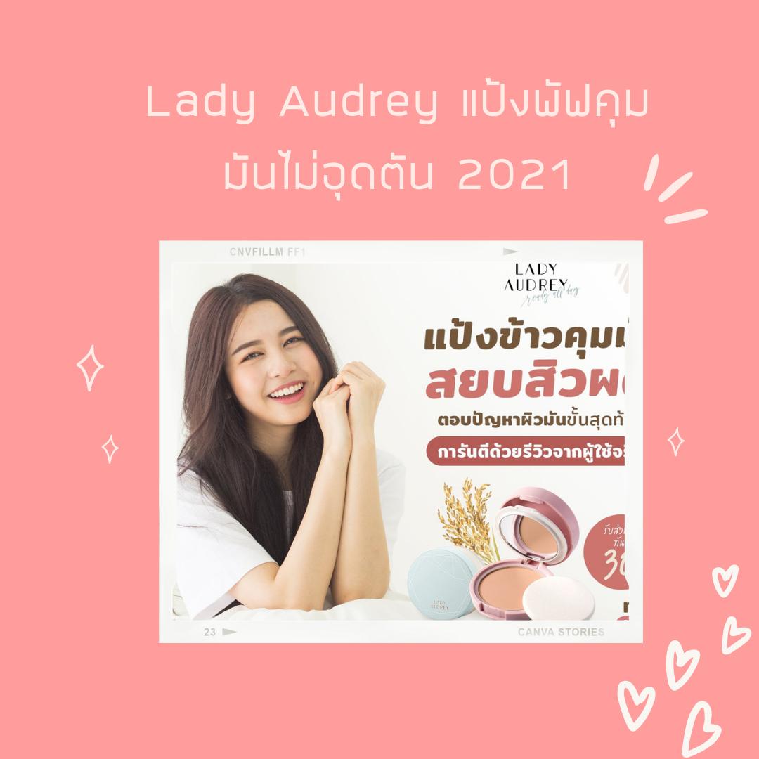 Lady Audrey แป้งพัฟคุมมันไม่อุดตัน 2021