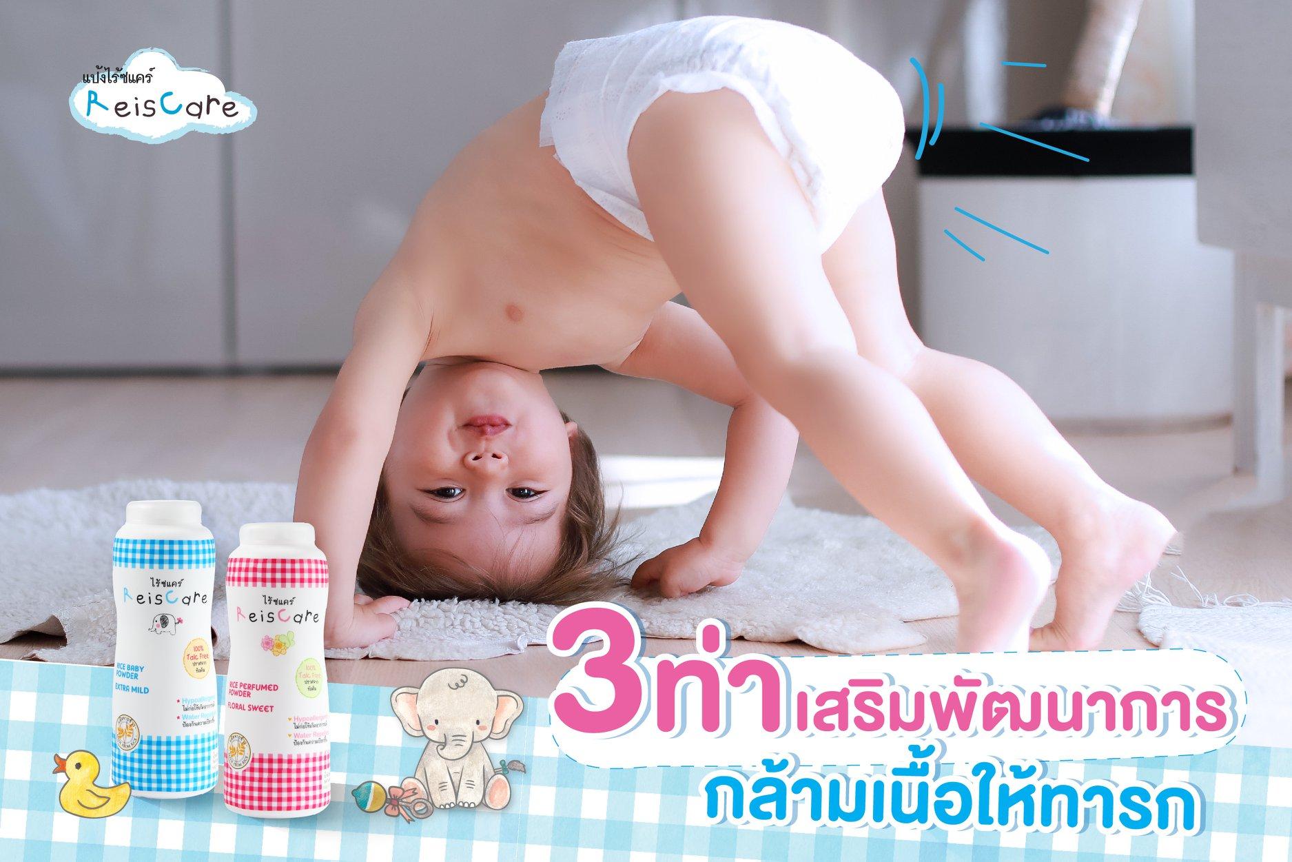 3 ท่าเสริมพัฒนาการกล้ามเนื้อให้ทารก