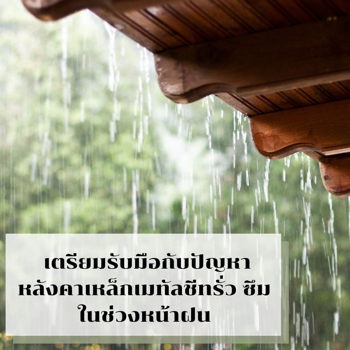 เตรียมรับมือกับปัญหาหลังคาเหล็กเมทัลชีทรั่ว ซึม ในช่วงหน้าฝน