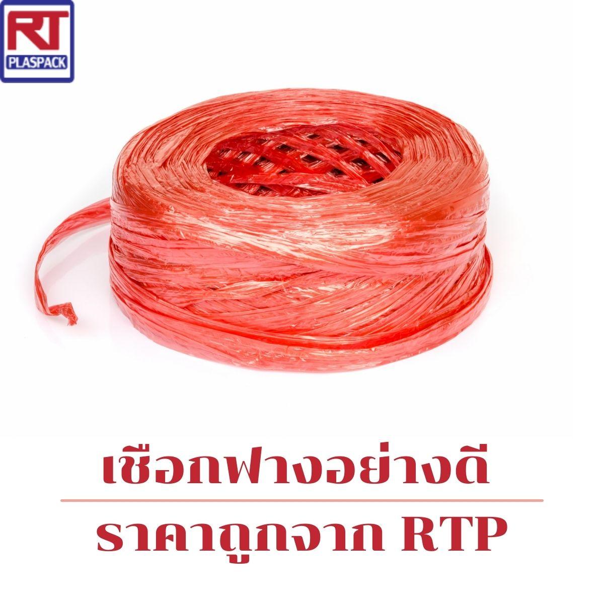 เชือกฟางอย่างดี ราคาถูกจาก RTP