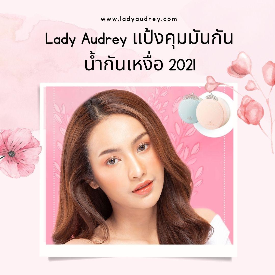 Lady Audrey แป้งคุมมันกันน้ำกันเหงื่อ 2021